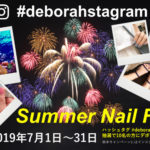 デボラリップマン2019夏のインスタ祭り開催!ですって!!!